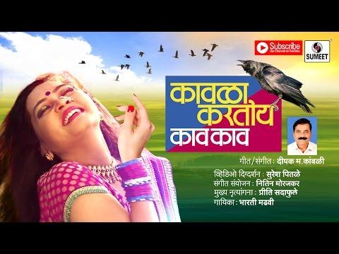 Kavla karto kav kav - Sumeet music - Superhit Marathi song