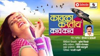 kavla karto kav kav | कावळा करतो काव काव | Lokgeet | Superhit Marathi song 2016