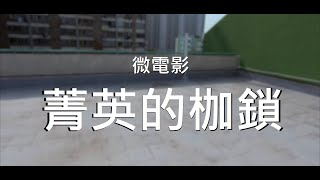Publication Date: 2021-01-30   Video Title: 《微電影:菁英的枷鎖》   LKKC Campus TV -