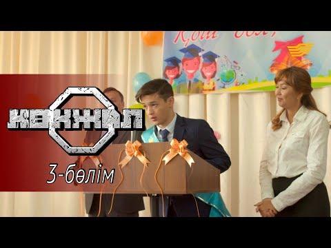 «Көкжал» телехикаясы. 3-бөлім / Телесериал «Кокжал». 3 серия