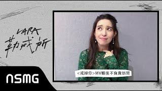 《Lara勒戒所》- EP5 一窺Lara內心!「戒掉你」MV觀後不負責訪問 | Lara reacts to 'Quitting U' MV