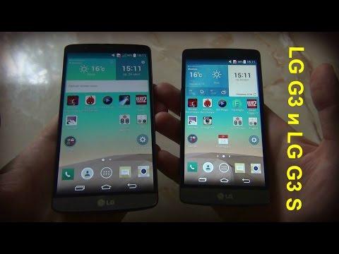 LG G3 и LG G3 S. Отличия в Студию! / Арстайл /