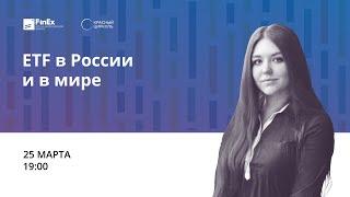Почему ETF популярны в России и в мире вебинар FinEx