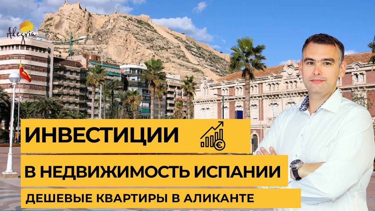 Инвестиции в недвижимость испании куплю квартиру в черногории