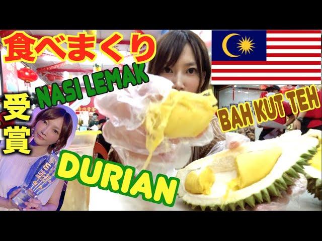 【大食い】マレーシアで食べまくり旅していたらすごい賞を頂いた!!【木下ゆうか】