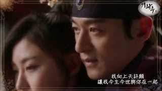 [MV]奇皇后(Empress Ki) 奇王 WangNyang - 一念執著