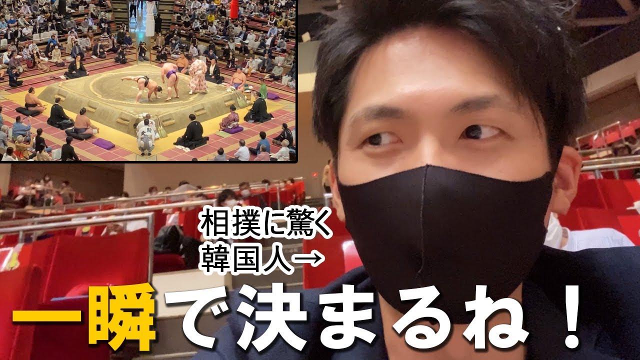 韓国人が大相撲を初めて観戦してみた!【両国国技館での1日】