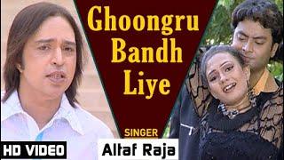 Ghoongru Bandh Liye -HD VIDEO | Altaf Raja | Dil Ke Tukde Hazaar Huye | Superhit Hindi Romantic Song
