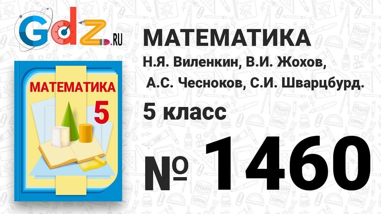 5 гдз по 1484 математике класс