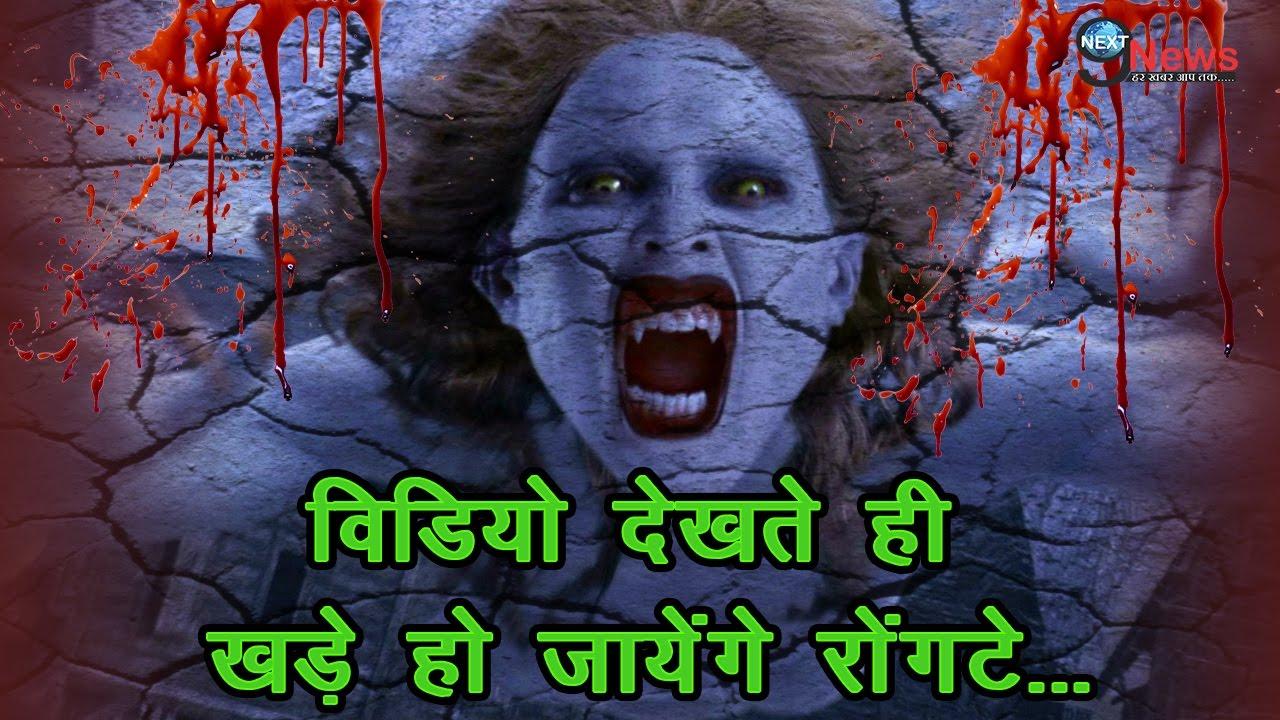 khatarnak bhoot
