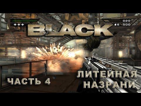 BLACK. Лучший шутер PS2. Миссия 4: Литейная Назрани