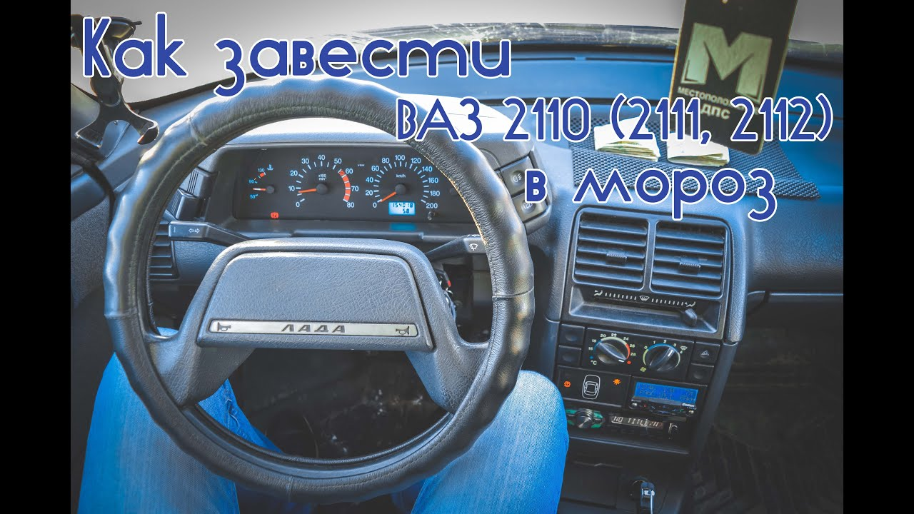 Фото №17 - ВАЗ 2110 не заводится стартер не крутит