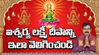 ఐశ్వర్య లక్ష్మీ దీపారాధన విధానం | Lakshmi Pooja | Deeparadhama Vidhanam | Aishwarya Lakshmi Deepam