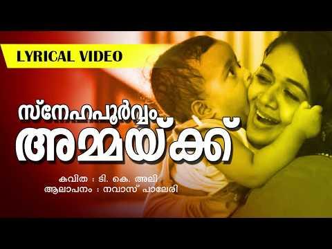Super Hit Malayalam Kavitha | Snehapoorvam Ammakku | Lyrical Video