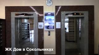 видео ЖК Дом в Сокольниках