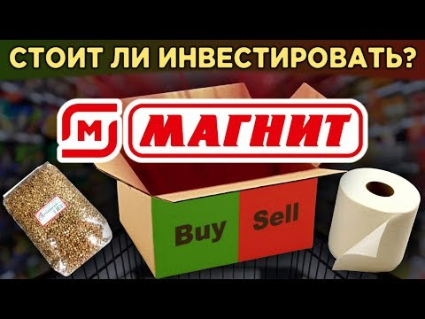 Акции Магнит (MGNT) на бирже. Стоит ли покупать в кризис 2020? / Распаковка