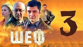 Шеф 3 сезон 1 серия