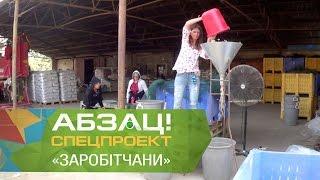 Плантации фасоли и вакансия самогонщика  Заробітчани на Кипре  2 сезон Ч 24   Абзац!   23 03 2017