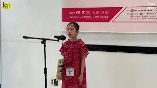 2019대한민국 중국어말하기 대회