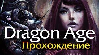 Dragon Age: Origins прохождение #1