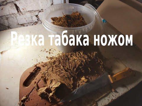 Резка табака ножом.