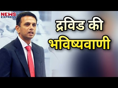 हो गई भविष्यवाणी, Rahul Dravid के मुताबिक ये Team जीतेगी IPL 2017
