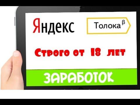 яндекс толока аналоги