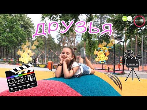 MASYASHA | ДРУЗЬЯ | COVER | Dance Monkey | Премьера Клипа