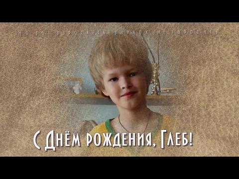 Глеб, с Днём рождения!