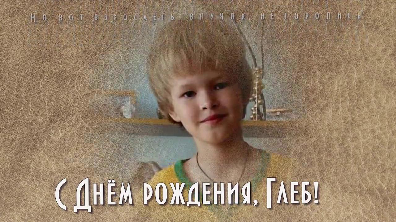 Новый год, с днем рождения глеб картинки с днем рождения дмитрий