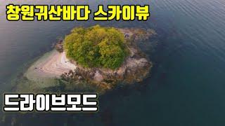 창원귀산바다 드라이브모드 스카이뷰 드론찰영 액션캠 풍경…