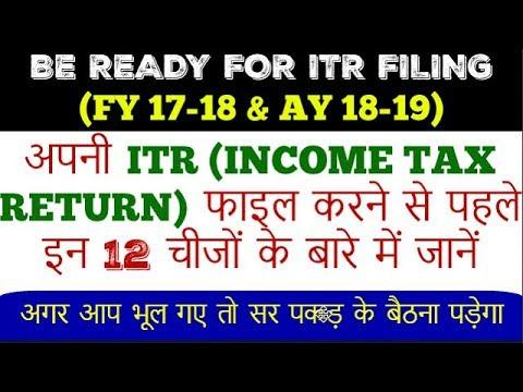 ITR FOR FY17-18 & AY18-19 फाइल करने से पहले इन 12 चीजों के बारे में जानें   ITR18-19 IMPORTANT POINT