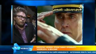 Николас Кейдж представил фильм «Крейсер» и открыл для себя Москву