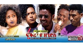HDMONA - ፍቕረ'ዩ ዘገድስ ብ ሰመረ ተስፋልደት Fkri'yu Zegeds by Semere Tesfaldet - New Eritrean Comedy 2018