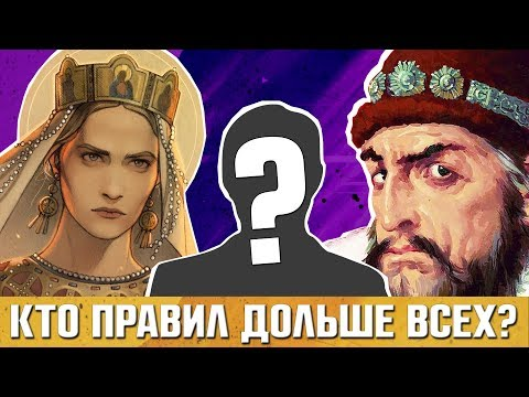 КТО ДОЛЬШЕ ВСЕХ ПРАВИЛ РОССИЕЙ? 5 самых долгих правлений в истории России