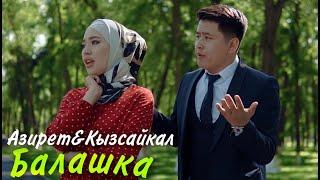 Download lagu ХИТ 2021| Азирет Осмонов & Кызсайкал Кабылова - Балашка