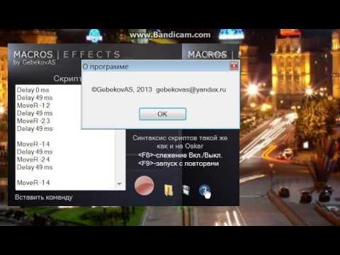 Macros Effects скачать на русском - фото 10