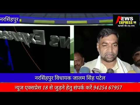 पुलिस हिरासत में मौत का मामला परिजनों सहित नरसिंहपुर विधायक ने लगाया हत्या का आरोप