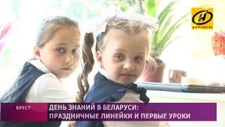 День знаний в Беларуси: праздничные линейки и первые уроки
