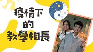 Publication Date: 2021-03-27 | Video Title: MissLoLo@DT 疫情下的教學相長 學生訪問 上集