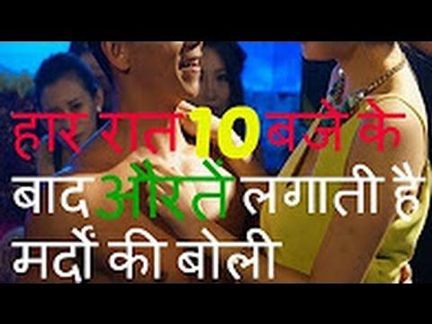 हार रात 10 बजे से होती है लडको की नीलामी औरतें लगाती है मर्दों की बोली | दिल्ली में जिगोलो का ठिकाना