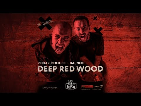 Deep Red Wood - Концерт в Мумий Тролль баре (M2)