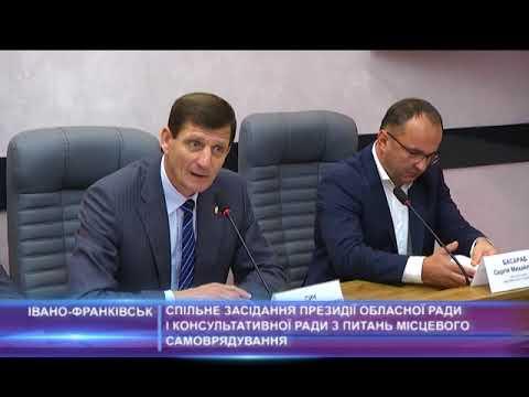 Спільне засідання Президії обласної ради і Консультативної ради з питань місцевого самоврядування