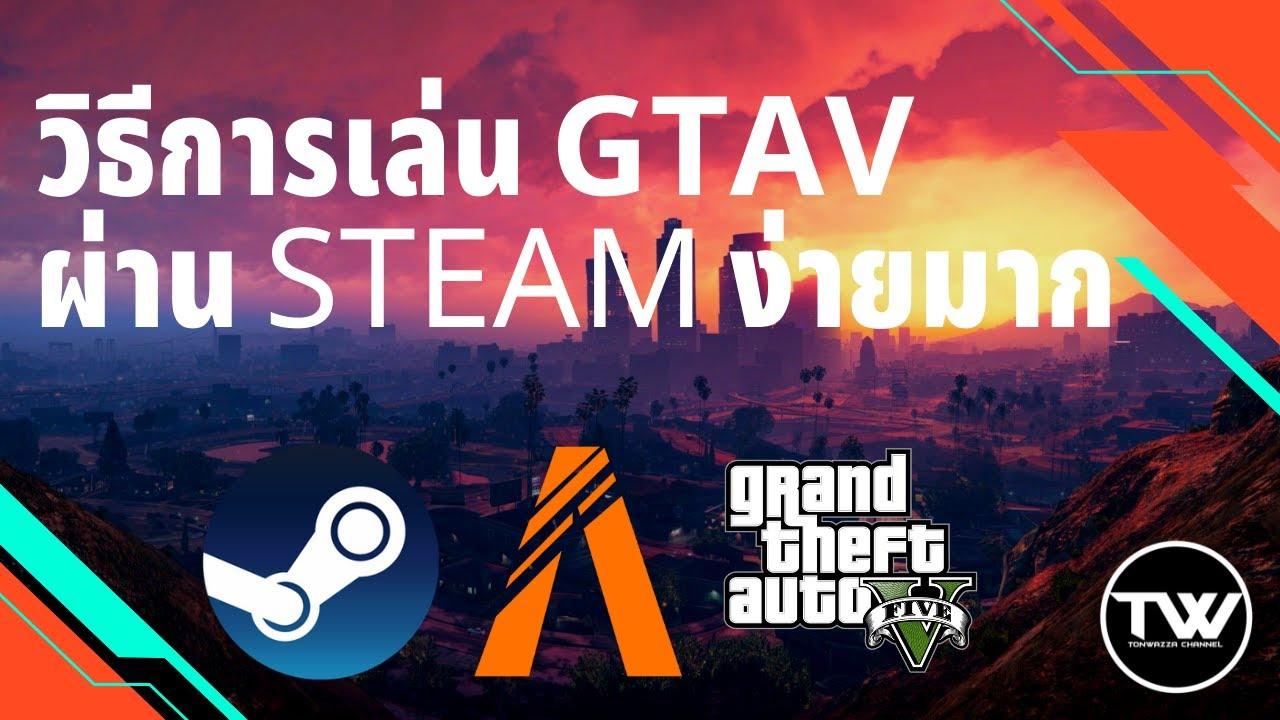 GTAV : FIVEM   วิธีเข้าเล่น GTAV FIVEM ตั้งแต่ต้นจนจบ
