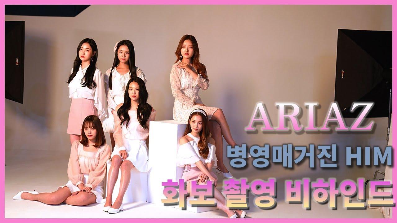 ARIAZ(아리아즈)- '병영매거진 HIM' 화보 촬영 비하인드