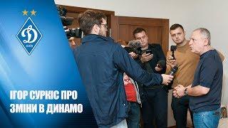 Ігор СУРКІС прокоментував призначення головного тренера ДИНАМО