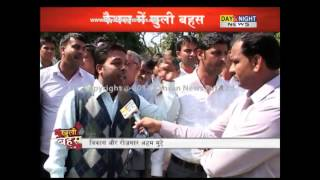 Lok Sabha Elections 2014 | Khuli Behas from Kaithal | 25 March 2014