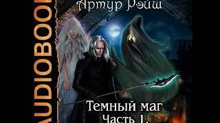 """2001417 Glava 01 Аудиокнига. Лисина Александра """"Артур Рэйш. История седьмая. Часть 1. Темный маг"""""""