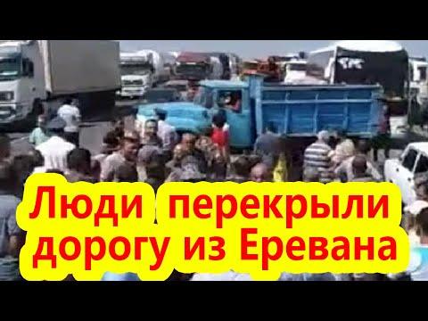 Фермеры в Армении перекрыли дорогу из Еревана