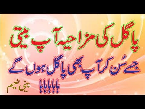 funny pakistani video a funny punjabi poem about a mad man telling funny relations by BEENI NAEEM